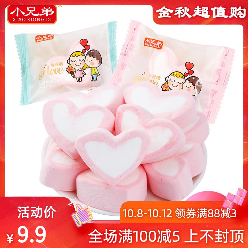 12月02日最新优惠小兄弟爱心棉花糖散装软糖结婚喜糖婚庆糖果婚礼订婚糖小零食批发