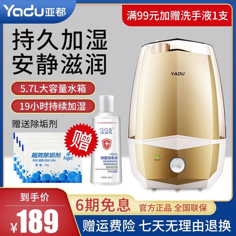 亚都加湿器L057大容量家用卧室安静办公婴儿孕妇空调房增湿机