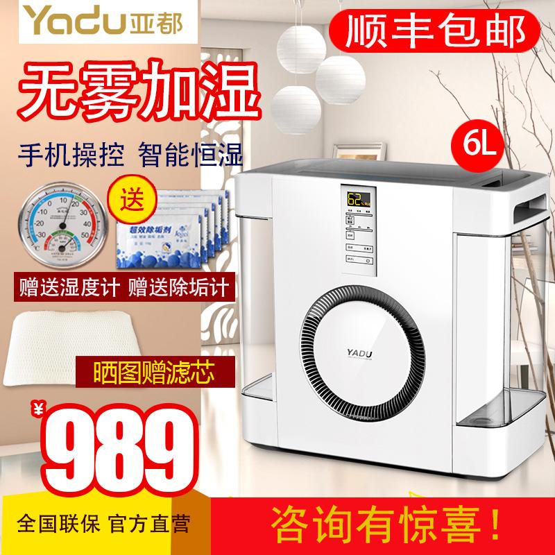 亚都无雾加湿器J361大容量婴儿孕妇家用卧室办公室智能恒湿负离子