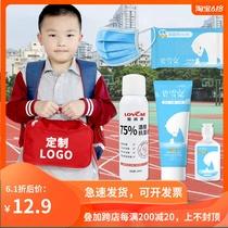 学生开学防疫包消毒套装防护用品儿童健康便携小孩上学用随身携带