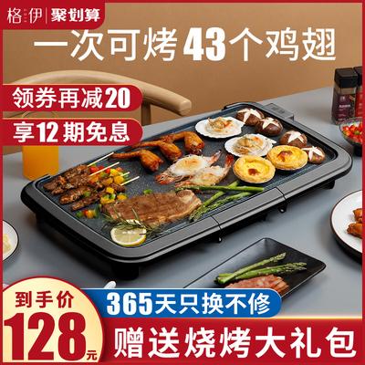 价保618电烤炉家用无烟烧烤电烤盘烤肉盘烤肉锅烧烤炉无烟铁板烧 - 封面