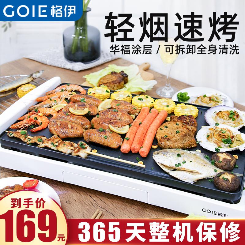 格伊烤肉机烧烤炉家用轻烟电烤盘烤肉盘多功能烤肉锅铁板烧盘