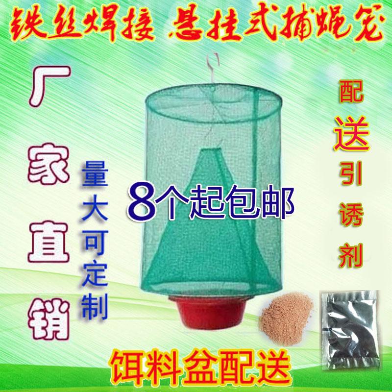 苍蝇笼 折叠式捕蝇笼 家用捕蝇器 捕苍蝇笼子 捕蝇神器 厂家直销