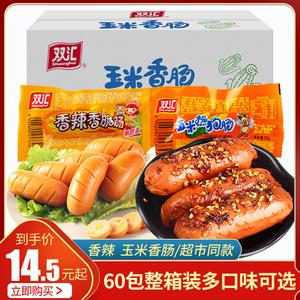 双汇玉米热狗香辣香脆肠即食吃烤肠
