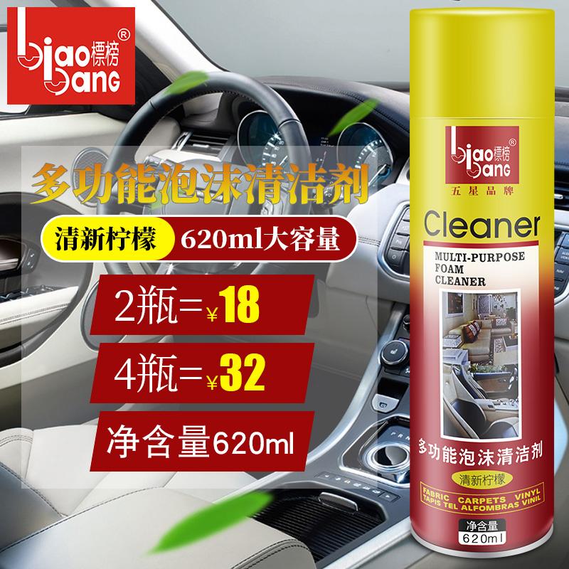汽车内饰清洁清洗剂