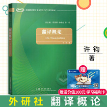 Introduction to the genuine translation of foreign Research Society Xu June National Translation Master degree MTI series textbook translation master English textbook Foreign Language Teaching and research publishing house