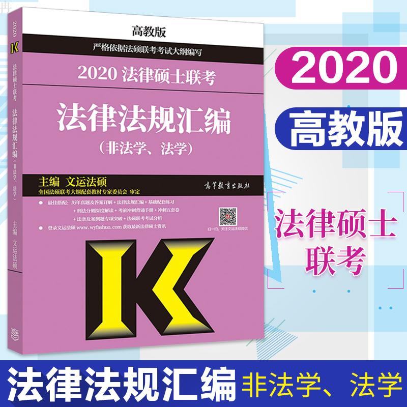 正版 2020法律硕士联考法律法规汇编(非法学、法学) 考试 法硕 金融联考 法硕联考