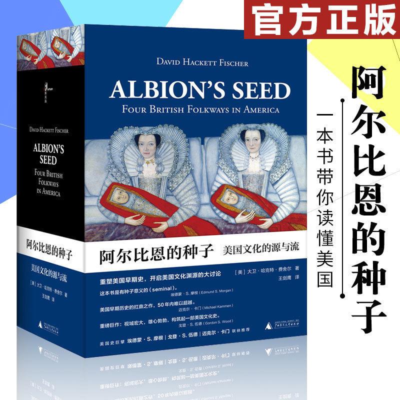 新民说正版 阿尔比恩的种子 精装 上下两册 美国社会与文化 美国历史书籍 美国文化史重磅巨作 大卫·哈克特·费舍尔