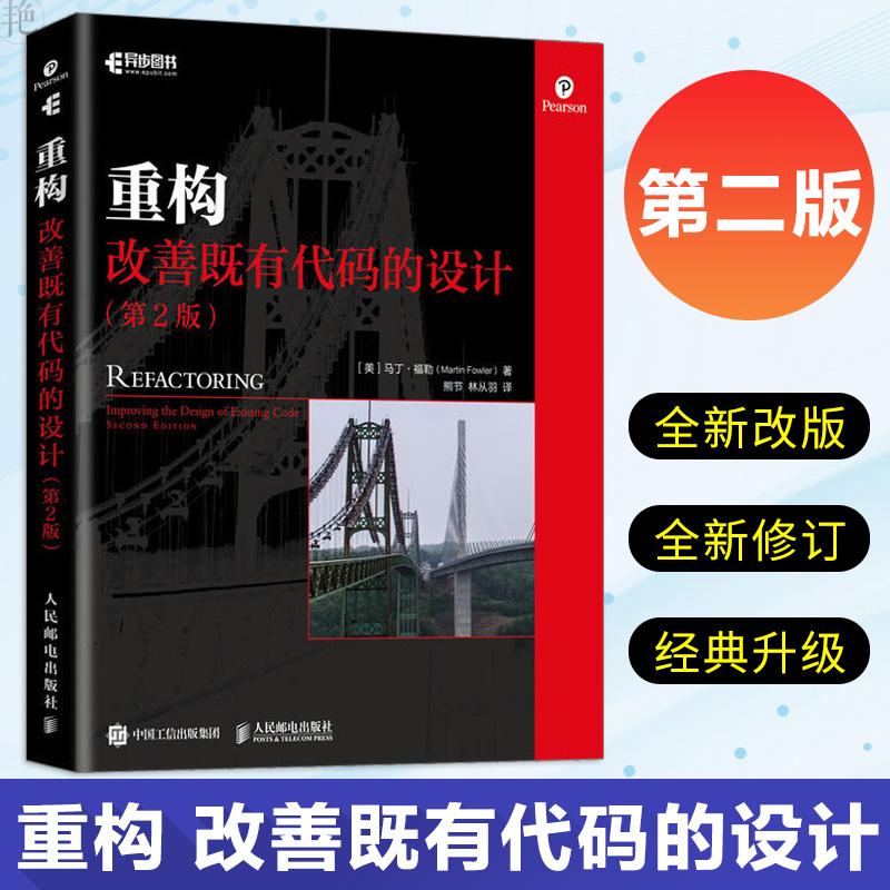 重构 改善既有代码的设计 重构改善代码第二版 代码编程 html网页代码 代码大全 Java 代码修改 代码设计 电脑程序代码书 编程
