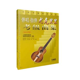 正版 弹唱·指弹尤克里里考级曲集(2019版) 考试 艺术 体育类水平考试 西洋管弦乐器类 音乐 吉他 上海音乐出版社品牌