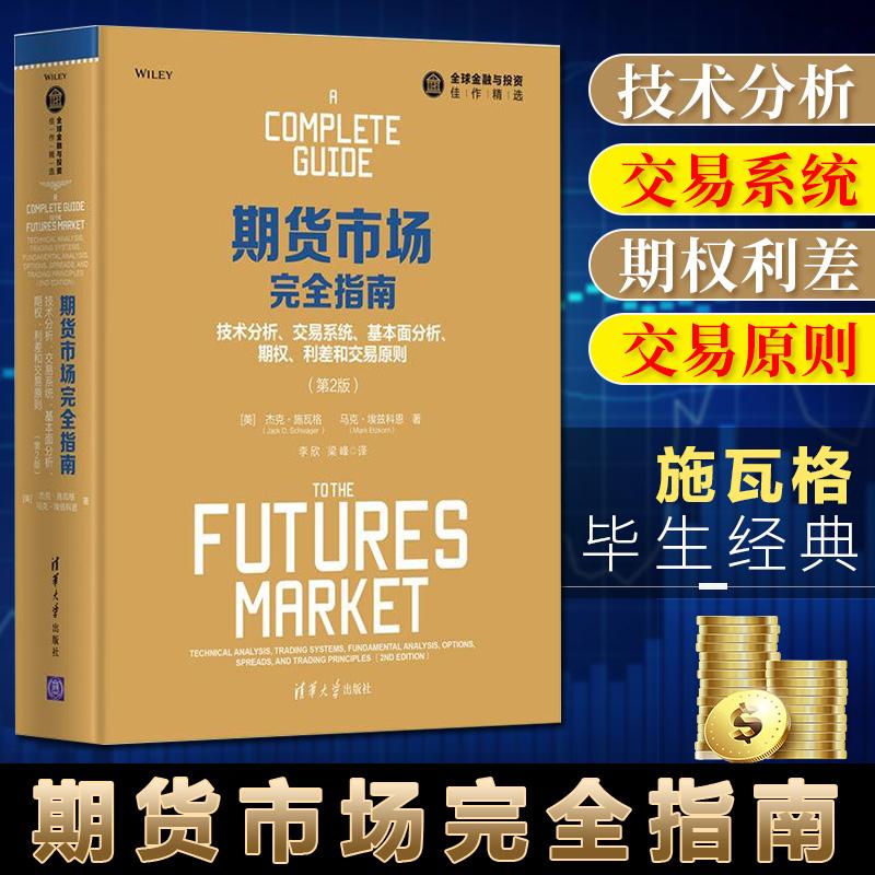 新书正版 期货市场完全指南 技术分析 交易系统 基本面分析 期权 利差和交易原则 第2版  杰克 施瓦格 编著 期货市场技术分析