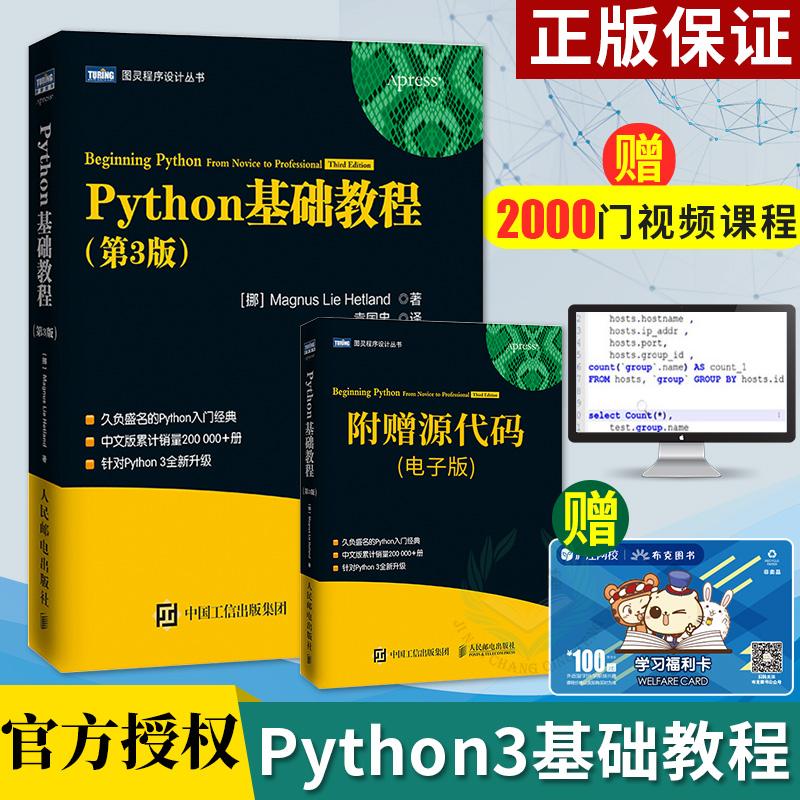 正版 Python基础教程 第3版 Python编程从入门到实践 python3.0绝技核心编程 网络爬虫入门书籍 python视频编程从入门到精通书