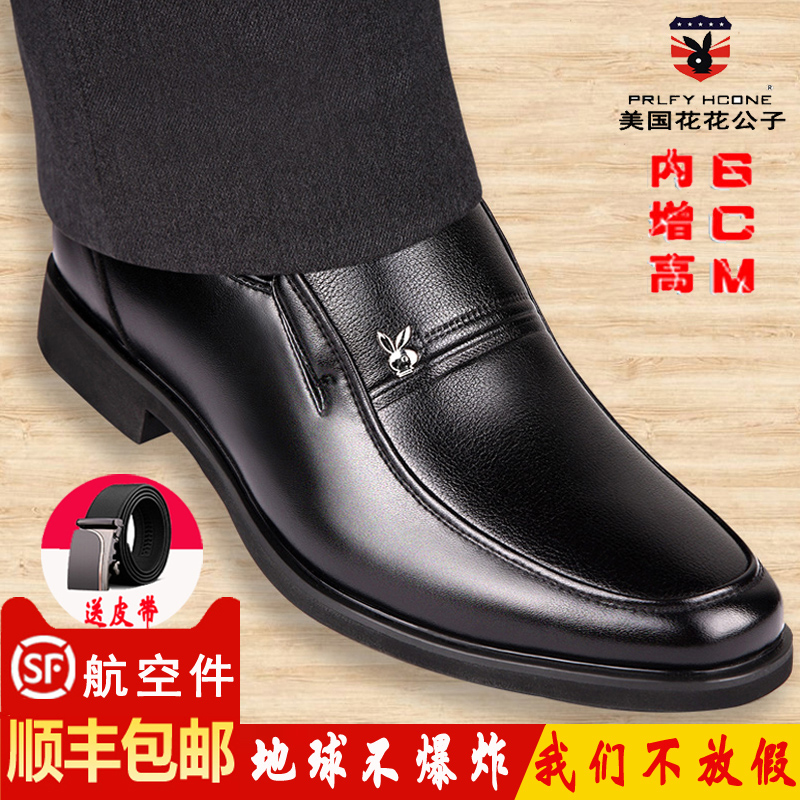 春季新款男士皮鞋男真皮正装内增高男鞋黑色商务休闲透气爸爸鞋子