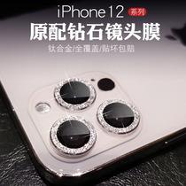 适用于苹果iPhone12promax手机镜头膜水钻摄像头保护圈钻盖分体贴