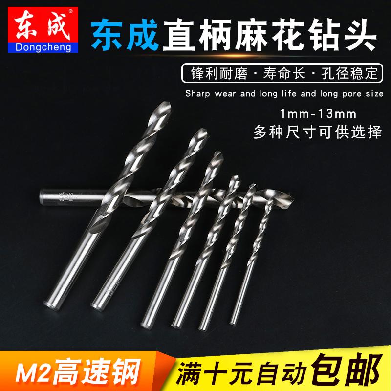 正品东成M2全磨制麻花钻头不锈钢专用钻头金属钢板钻头高速钢钻头