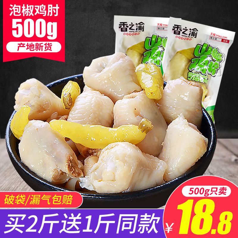 重庆特产山椒鸡肘鸡脚500g泡椒凤爪单个装小包装批发整箱泡脚凤爪