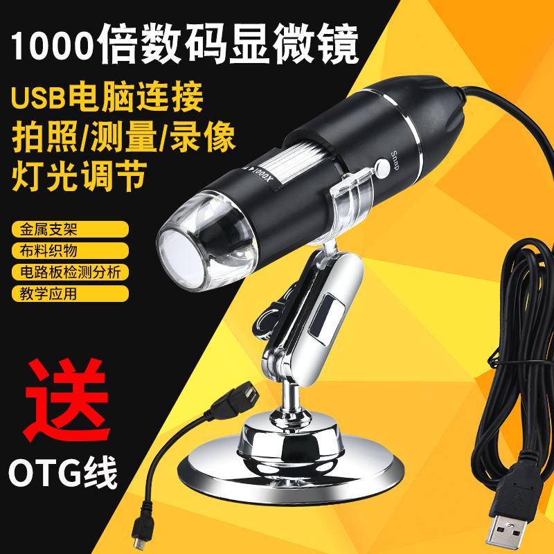 usb高清显微镜便携工业维修检测仪