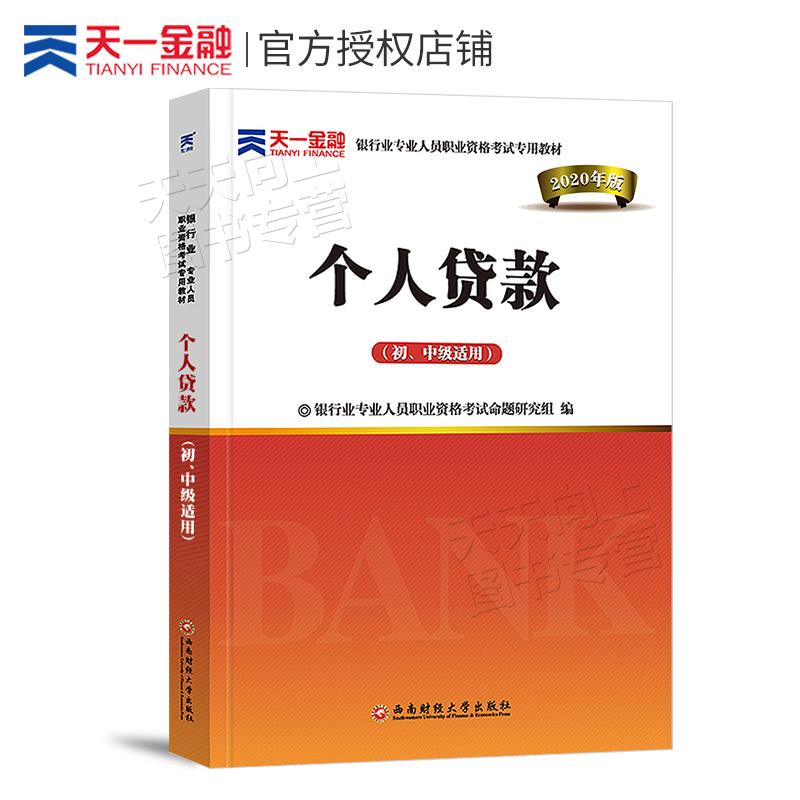 2020年天一金融银行从业资格证教材初级中级考试书历年真题库试卷习题资料个人贷款理财公司信贷银从管理银行业法律法规与综合能力