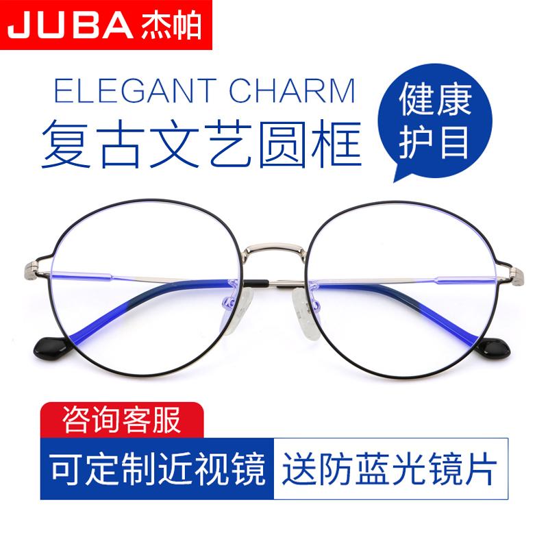 防辐射眼镜男女防蓝光手机电脑护眼平光镜复古文艺近视眼睛圆框架