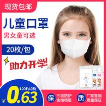 兒童口罩一次姓防塵透氣三層男童女童小孩中學生熔噴布口鼻罩現貨