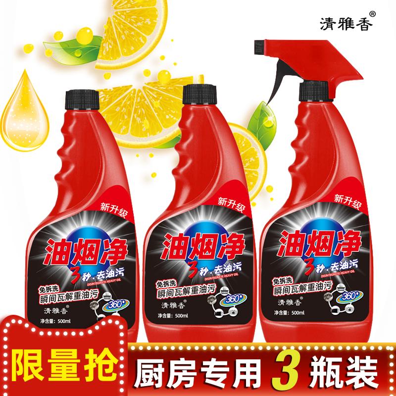 清雅香抽油烟机清洁剂 3瓶强力去油污净多功能厨房清洗剂油烟净