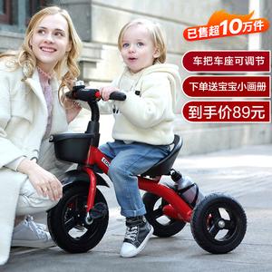儿童三轮车脚踏车1-3-2-6岁大号儿童车子宝宝婴幼儿小孩3轮车童车99元