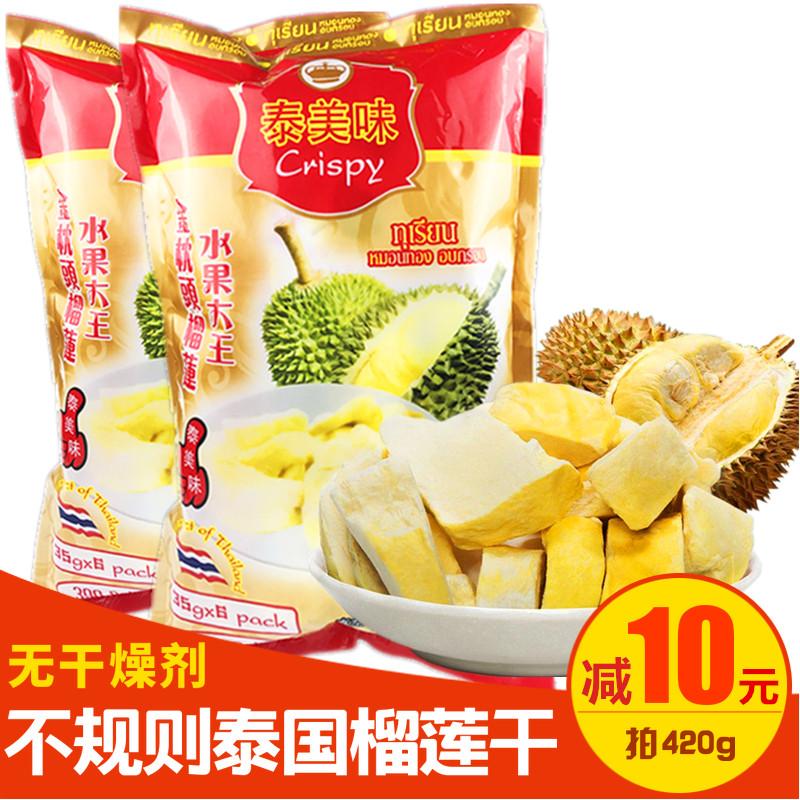 【无干燥剂】泰国进口金枕头冻干榴莲干420g水果干休闲特产零食图片