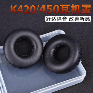 海棉罩改造维修替换降噪耳棉配件 博音AKG爱科技k420耳机套k450海绵套K430皮耳套耳罩耳塞q460皮套55mm头戴式