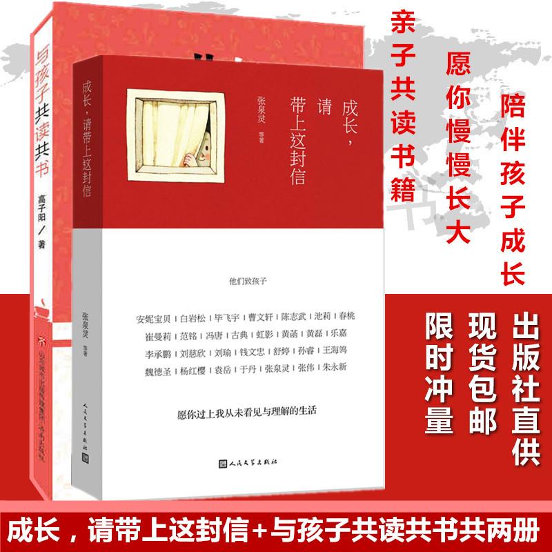 正版现货包邮 成长请带上这封信+与孩子共读共书共两册 董卿朗读者** 刘瑜写给女儿的信 愿你慢慢长大 亲子共读书籍家庭教育jn