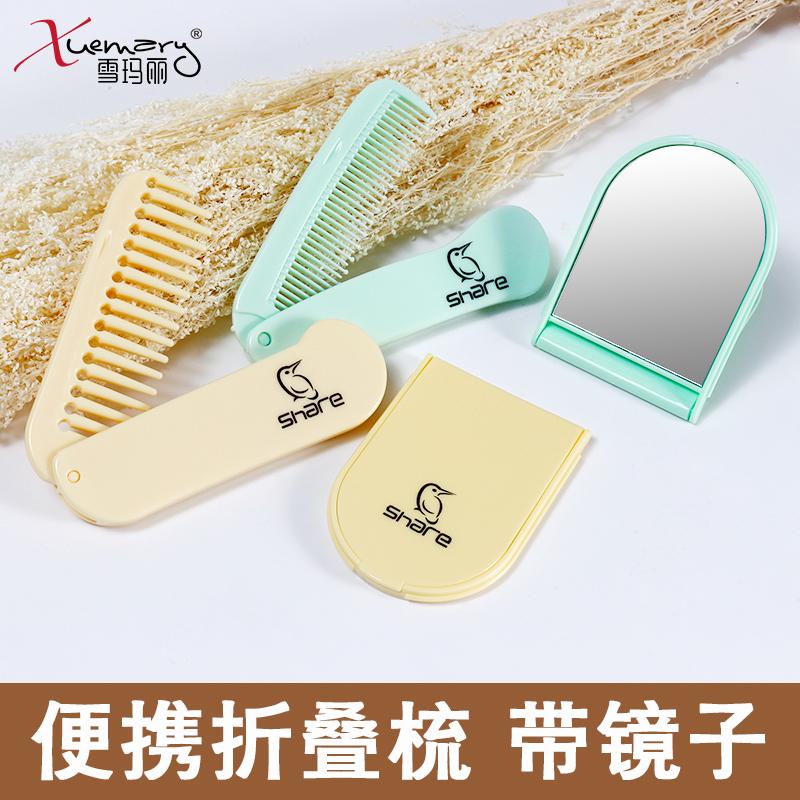 雪玛丽 美发梳宽齿密齿梳随身化妆镜便携式折叠带梳子迷你梳妆镜