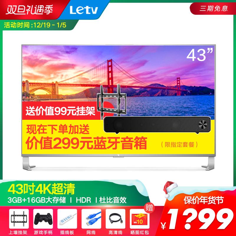 乐视TV 超4 X43 Pro智能4K网络43英寸超高清液晶平板电视机40 42
