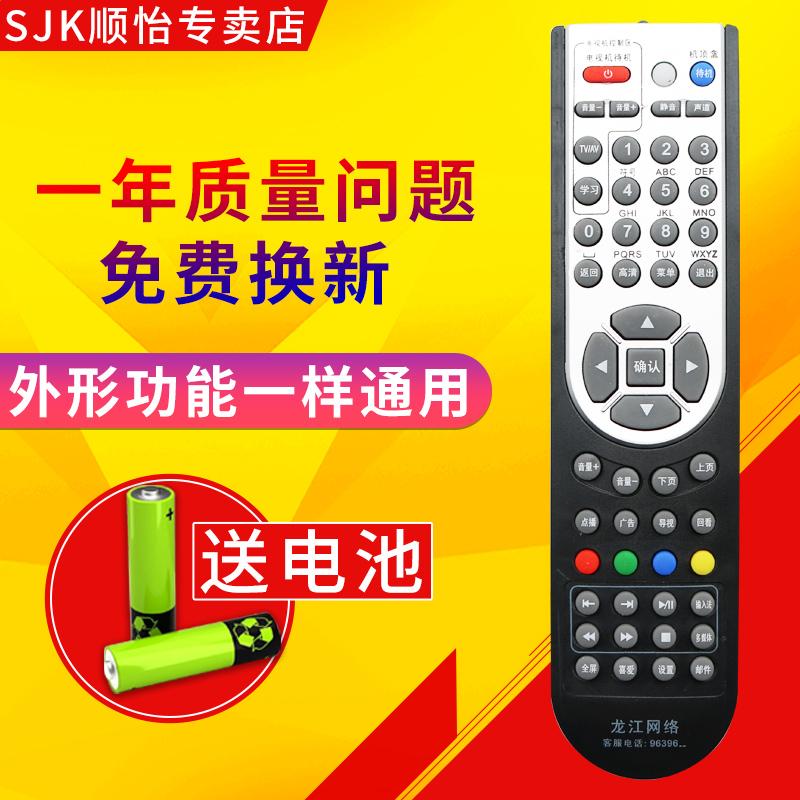 黑龙江龙江网络数字电视 九联创维金网通高清机顶盒遥控器 学习型