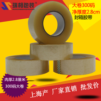 Transparent 4.5*300 code large roll Sealing tape Bopp sealing box with carton seal tape adhesive tape with transparent glue belt transparent strip sealing box with sealing box with yellow sealing box with reel