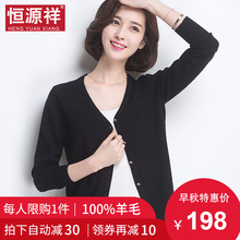 Hengyuanxiang 100% Woman Sweater New Spring and Autumn Short Knitted cardigan with a thin long sleeve sweater jacket