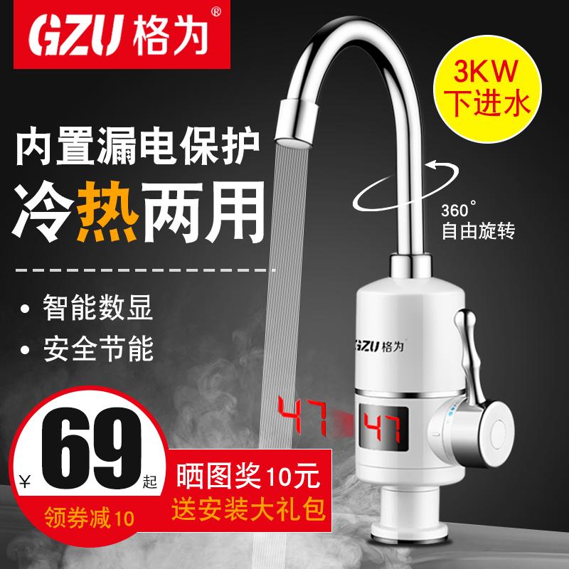 GZU格为 zm-d1电热水龙头好不好,效果怎么样