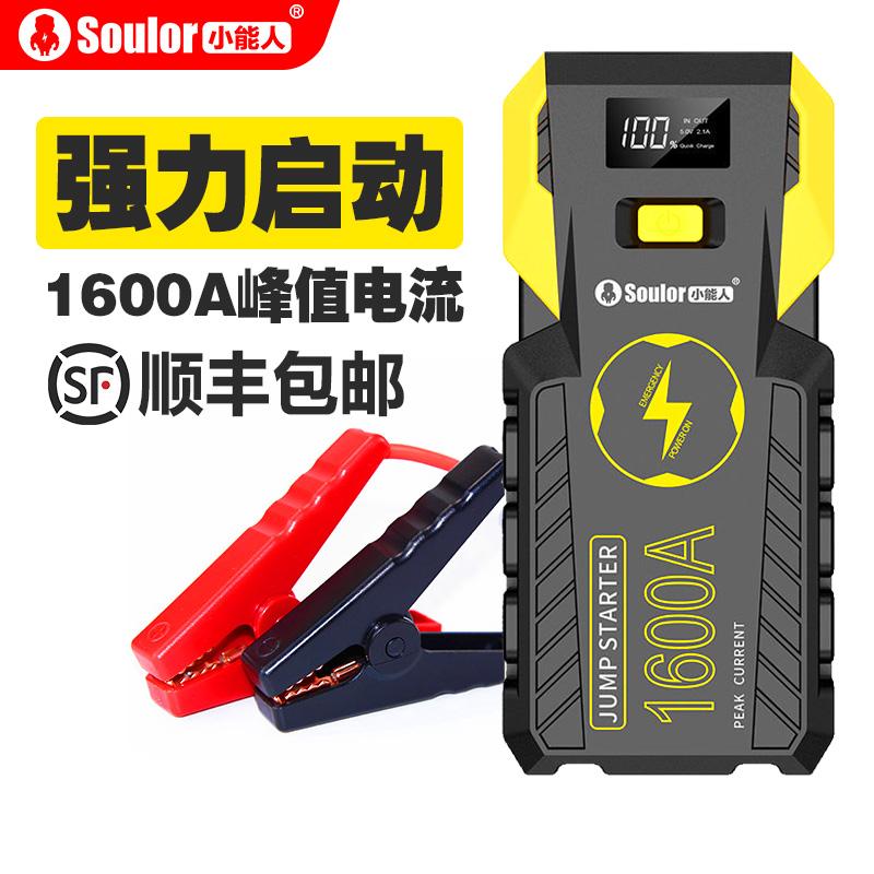 小能人汽车电池应急启动电源12V车用电瓶移动充电搭电宝