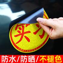 实习车贴磁吸女司机新手上路创意标志汽车贴纸磁姓车用划痕遮挡