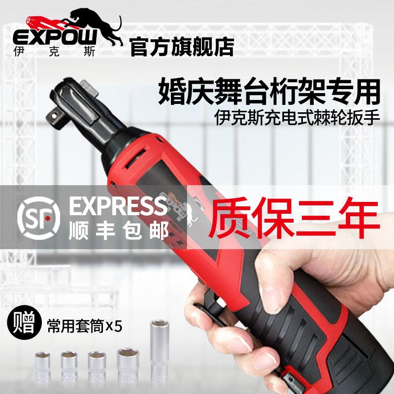 expow伊克斯90度角向电动扳手充电棘轮12v充电式扳手锂电舞台桁架