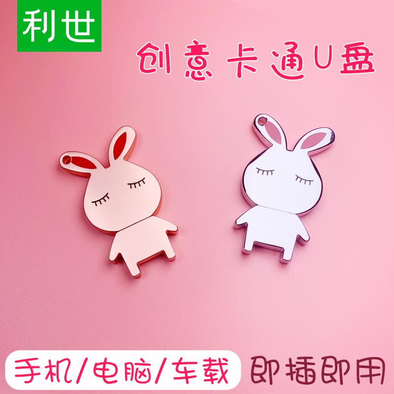 满60.00元可用35.1元优惠券【官方正版】眯眼兔子定制logo u盘