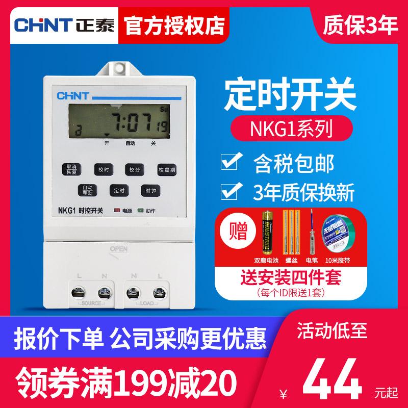 正泰定时开关NKG1路灯微电脑时间控制器时控开关电子定时器220v,可领取5元天猫优惠券