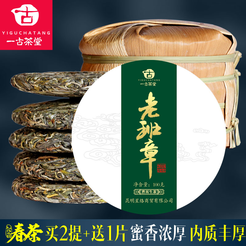 2018春茶 150年�潺g老班章古�洳杵斩�茶生茶� 茶�~ 5�/提共500g