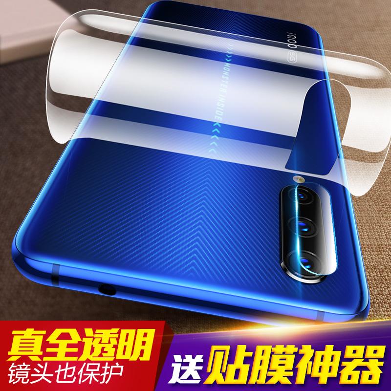 券后25.00元iqoopro水凝膜vivoiqoopro钢化软膜iqoo手机膜5G版背膜后膜盖