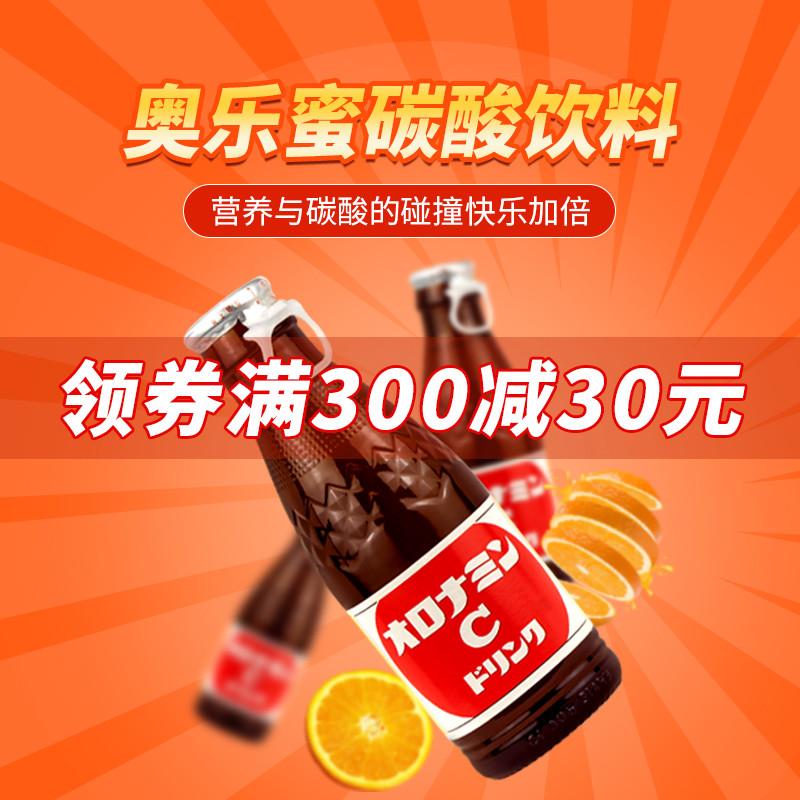 奥乐蜜C维他命水维生素碳酸饮料0脂肪新品维c小棕瓶120ml*12瓶