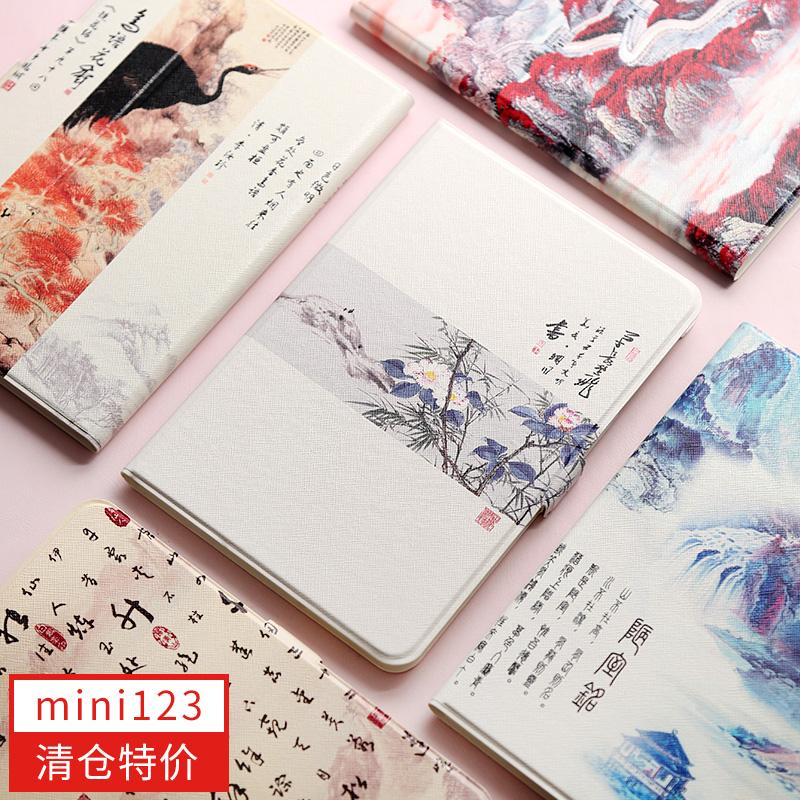 ?【清仓无赠品】iPad mini2保护套A1432中国风迷你2皮套A1489简约mini1文艺ipadmini2硅胶套mini3防摔软壳子