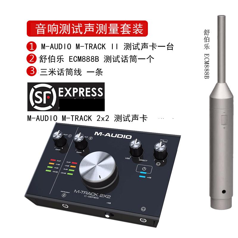 M-AUDIO M-TRACK2x2+舒伯乐ECM888B音响声场测试话筒声学测量套装