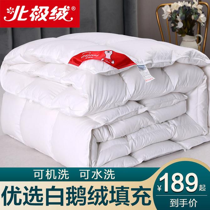酒店95白鹅绒被冬被加厚 保暖被芯全棉被子单双人春秋 羽绒被五星级