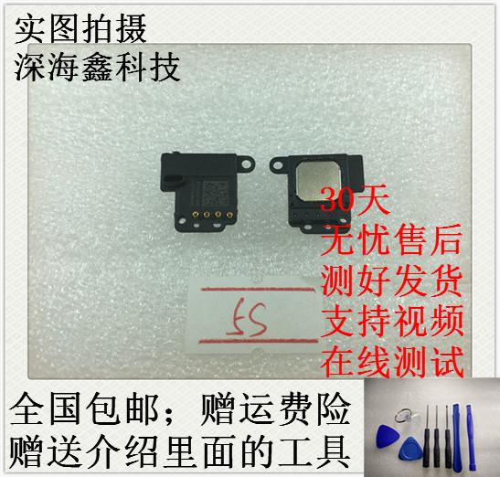 适用 苹果5S 手机听筒 接听器 iPhone5S 听筒 受话器
