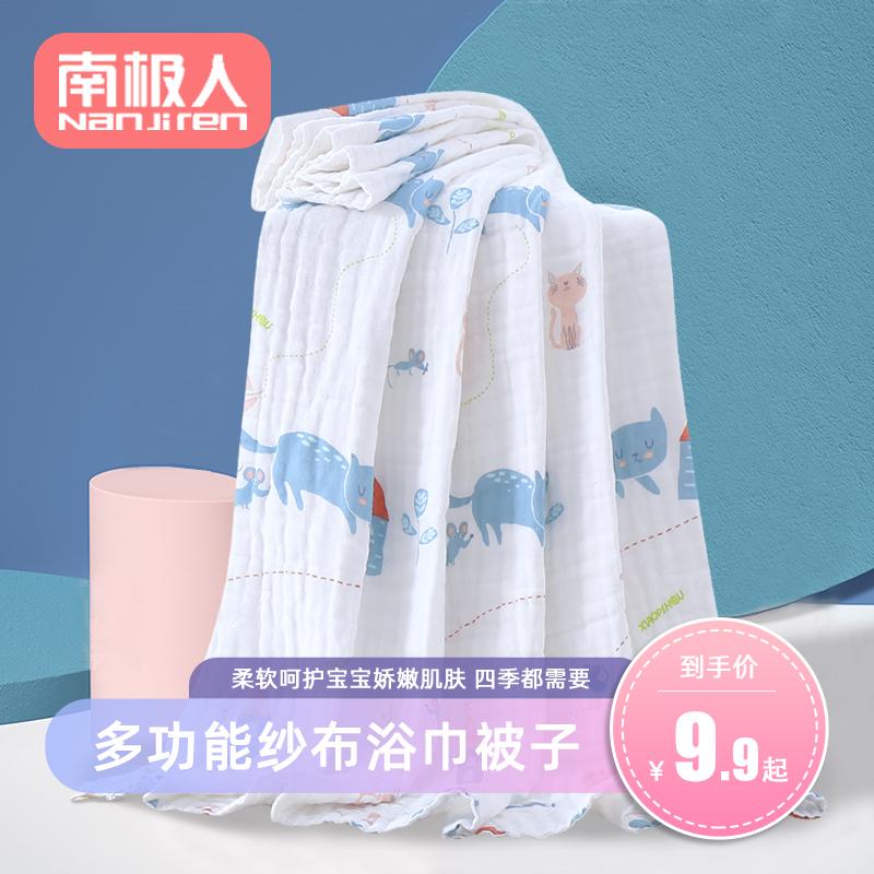 南極人嬰兒浴巾純棉吸水毛巾6層紗布初生寶寶蓋毯兒童空調被夏季