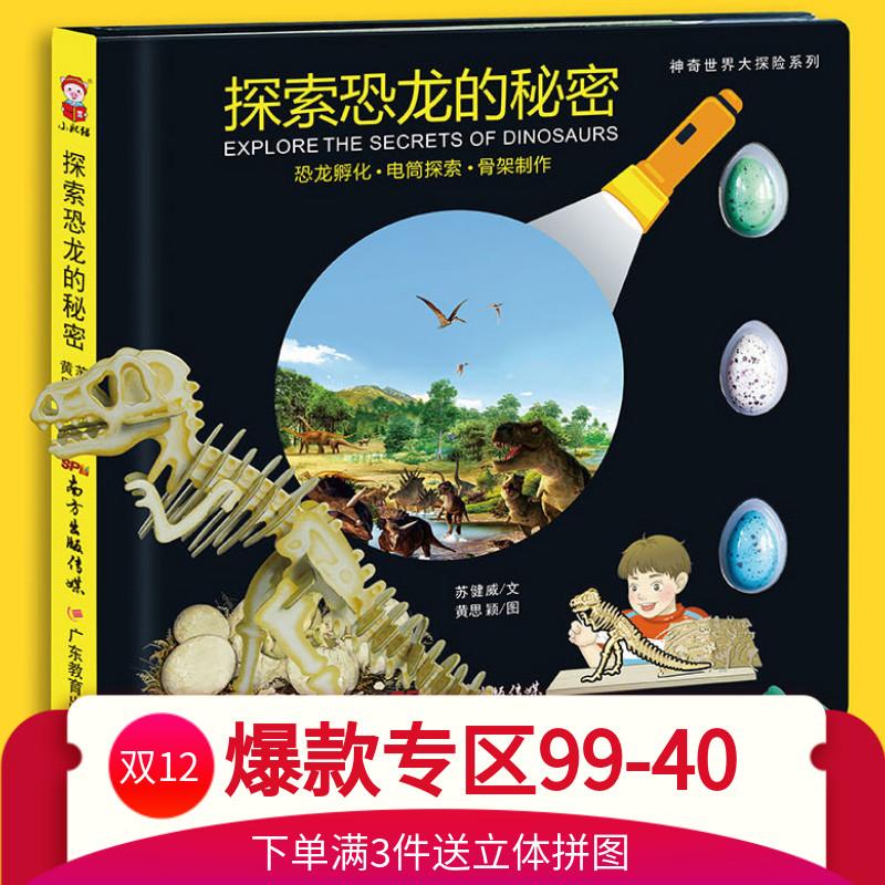 恐龙书3d立体图书世界儿童揭秘恐龙百科全书 探索恐龙的秘密幼儿故事书幼儿园绘本3d立体书3-6岁小学生认识科普动物书籍课外读物