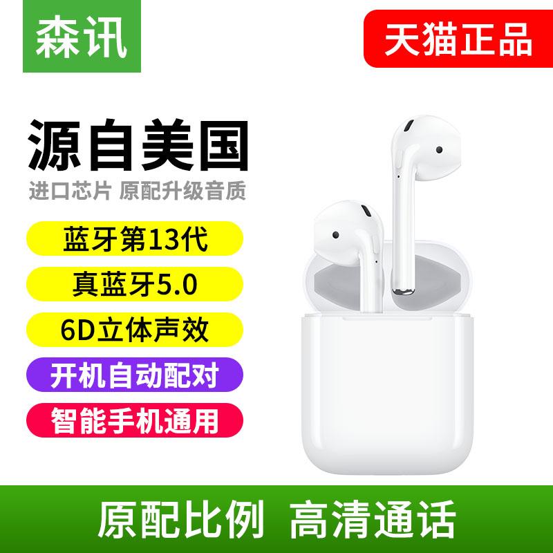 无线蓝牙耳机小米vivo三星华为苹果热销12件正品保证